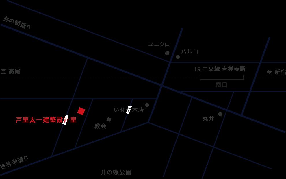 JR中央線「吉祥寺駅」の南口に出てから右に進み、一つ目の十字路を左に曲がります。いせや本店さんのところの角を右に曲がってからまっすぐ進み、2つ目の角のところにあるのが戸室太一建築設計室です。