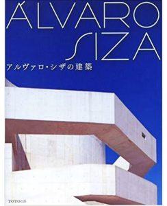 写真:アルヴァロ・シザの建築